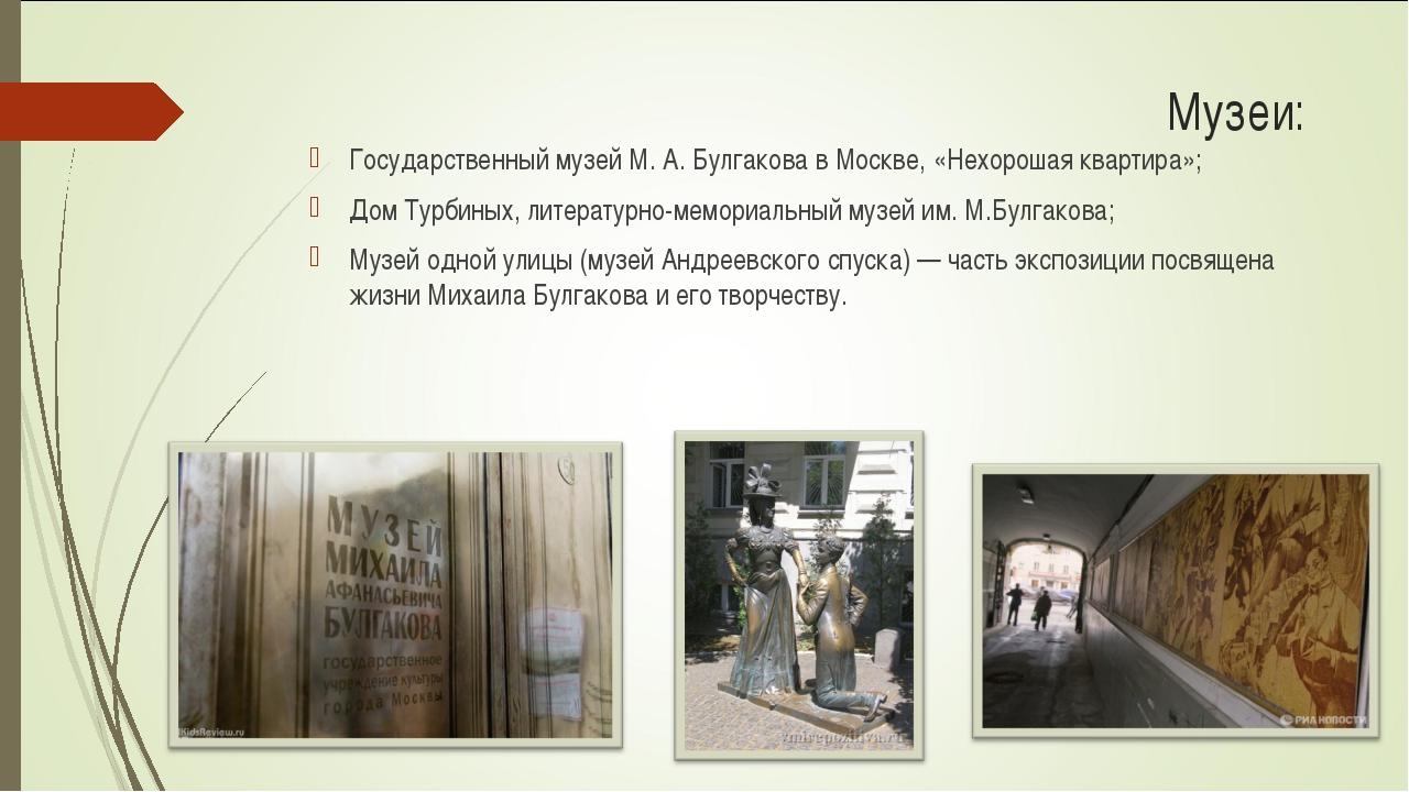 Музеи: Государственный музей М. А. Булгакова в Москве, «Нехорошая квартира»;...