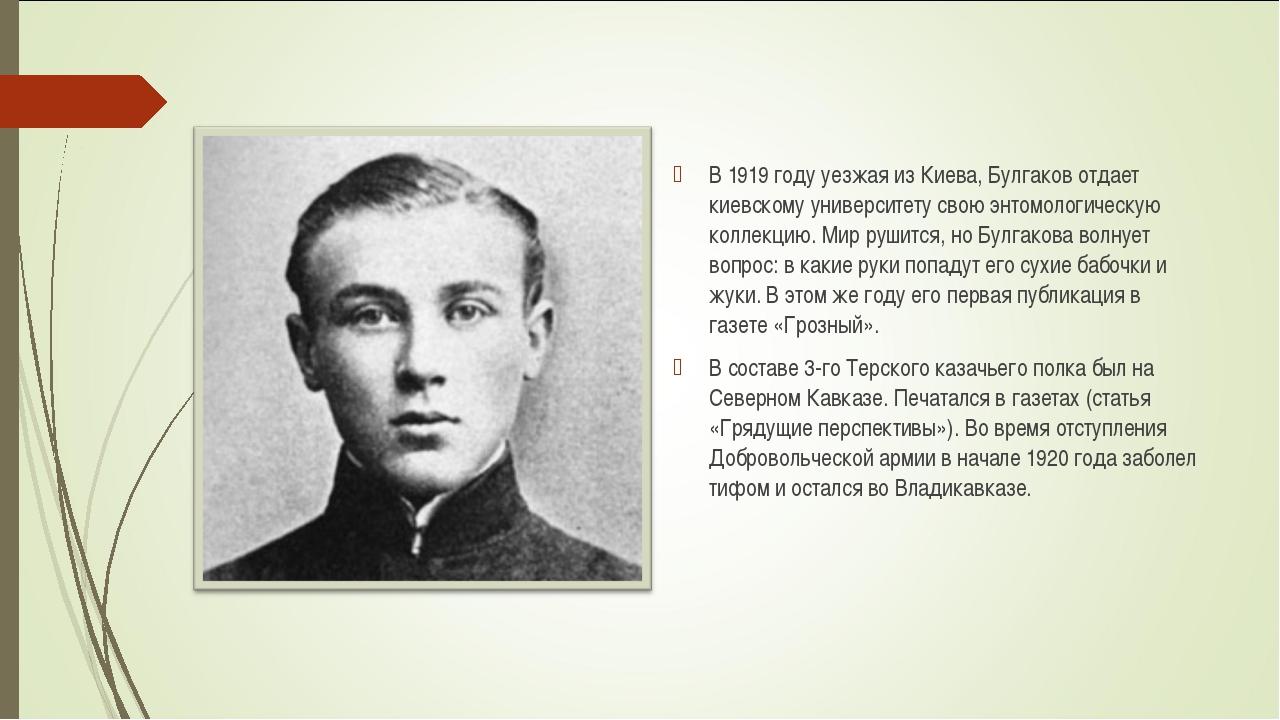 В 1919 году уезжая из Киева, Булгаков отдает киевскому университету свою энто...