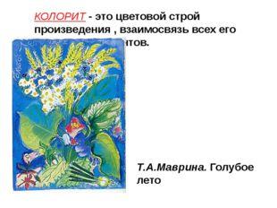 КОЛОРИТ - это цветовой строй произведения , взаимосвязь всех его цветовых эле