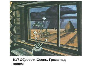 . И.П.Обросов. Осень. Гроза над полем Колорит раскрывает образную мысль худож