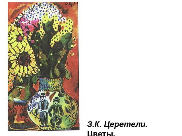 З.К. Церетели. Цветы. Цвет в жизни бесконечно изменчив, зависит от состояния...