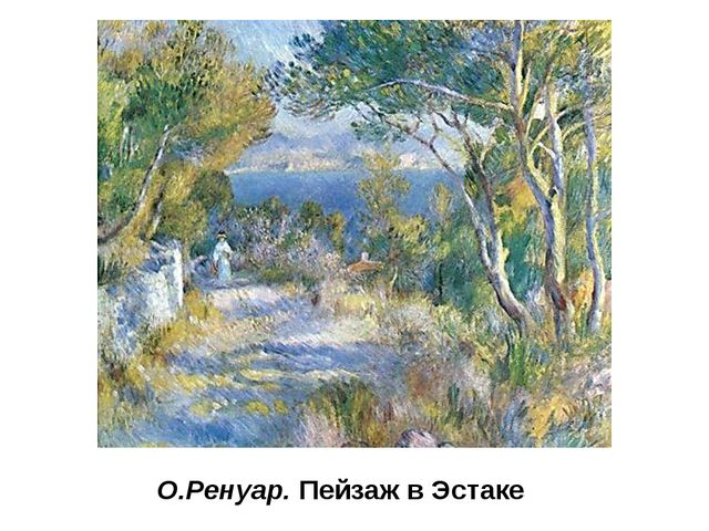 О.Ренуар. Пейзаж в Эстаке Цвет надо учиться видеть! Это далеко не просто и со...