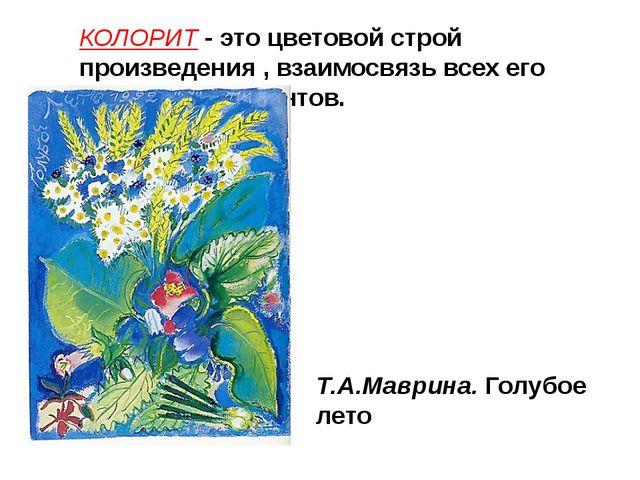 КОЛОРИТ - это цветовой строй произведения , взаимосвязь всех его цветовых эле...