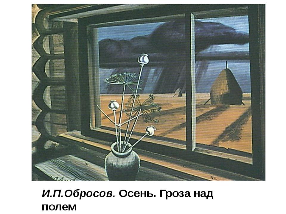 . И.П.Обросов. Осень. Гроза над полем Колорит раскрывает образную мысль худож...