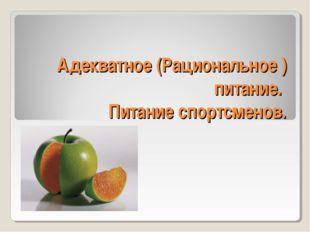 Адекватное (Рациональное ) питание. Питание спортсменов.