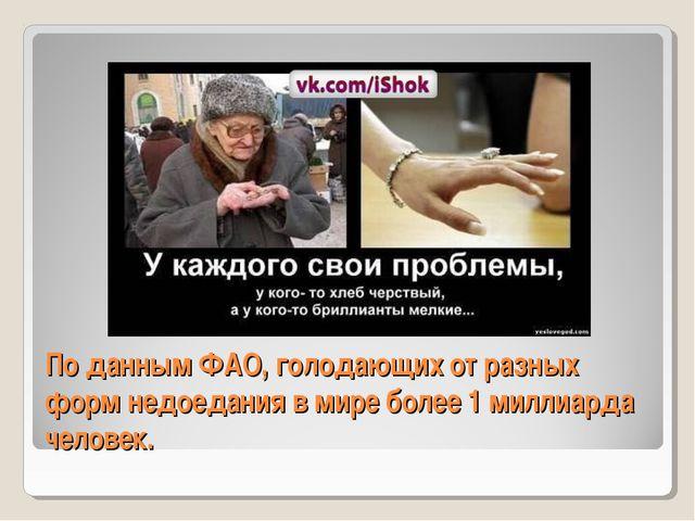 По данным ФАО, голодающих от разных форм недоедания в мире более 1 миллиарда...