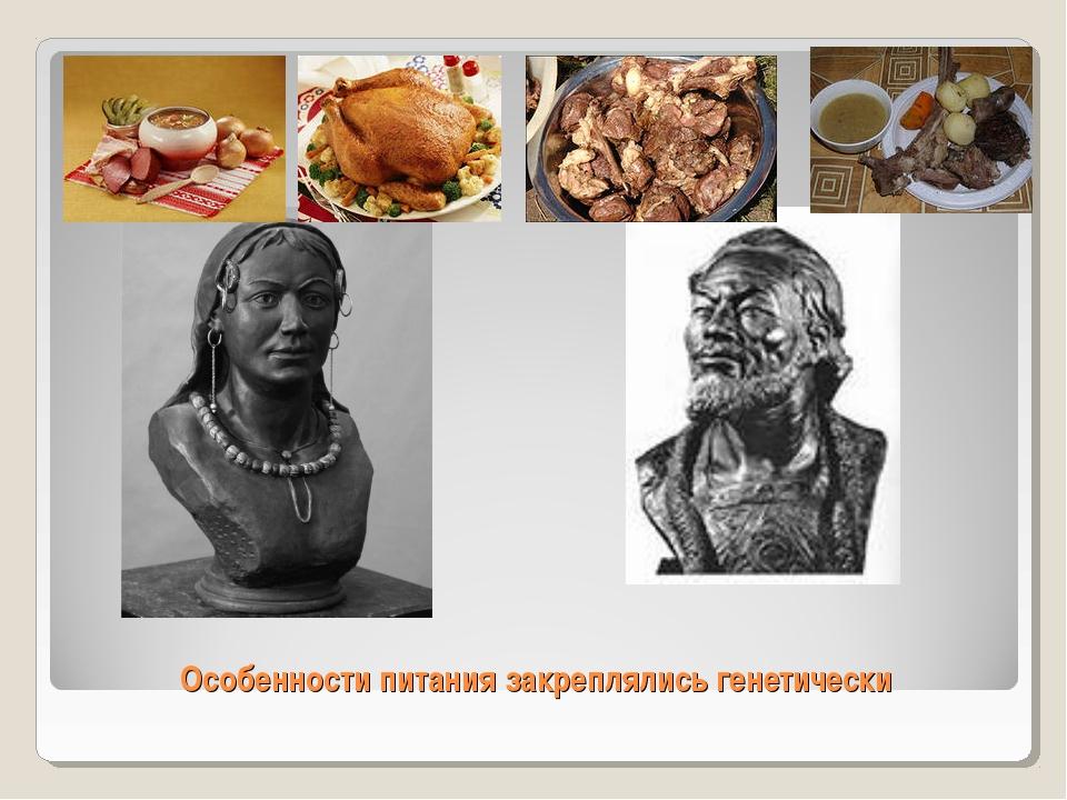 Особенности питания закреплялись генетически