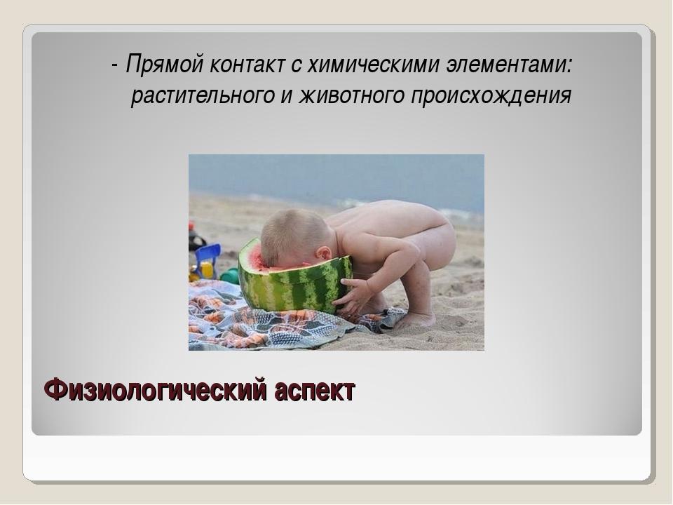 Физиологический аспект - Прямой контакт с химическими элементами: растительно...