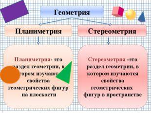 Геометрия Стереометрия Планиметрия Планиметрия- это раздел геометрии, в котор
