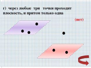 Верно ли, что прямая лежит в плоскости данного треугольника, если она: а) пер