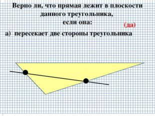 Найдите ошибку. Обоснуйте ответ. D А В С О N М MN ∩ BD=O А А1 В1 В С1 С D D1