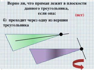 По чертежу назовите А А1 В С С1 В1 М К N а) линию пересечения плоскостей (АВ