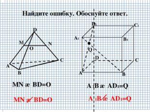 Доказать, что все прямые, проходящие через точку А и пересекающие прямую, леж