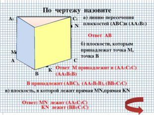 Рефлексия Раздел геометрии, в котором изучаются свойства геометрических фигур