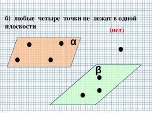 Аксиома 2 Если две точки прямой лежат в плоскости, α а А В то все точки прямо