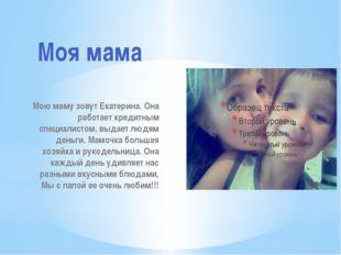 Мою маму зовут Екатерина. Она работает кредитным специалистом, выдает людям д
