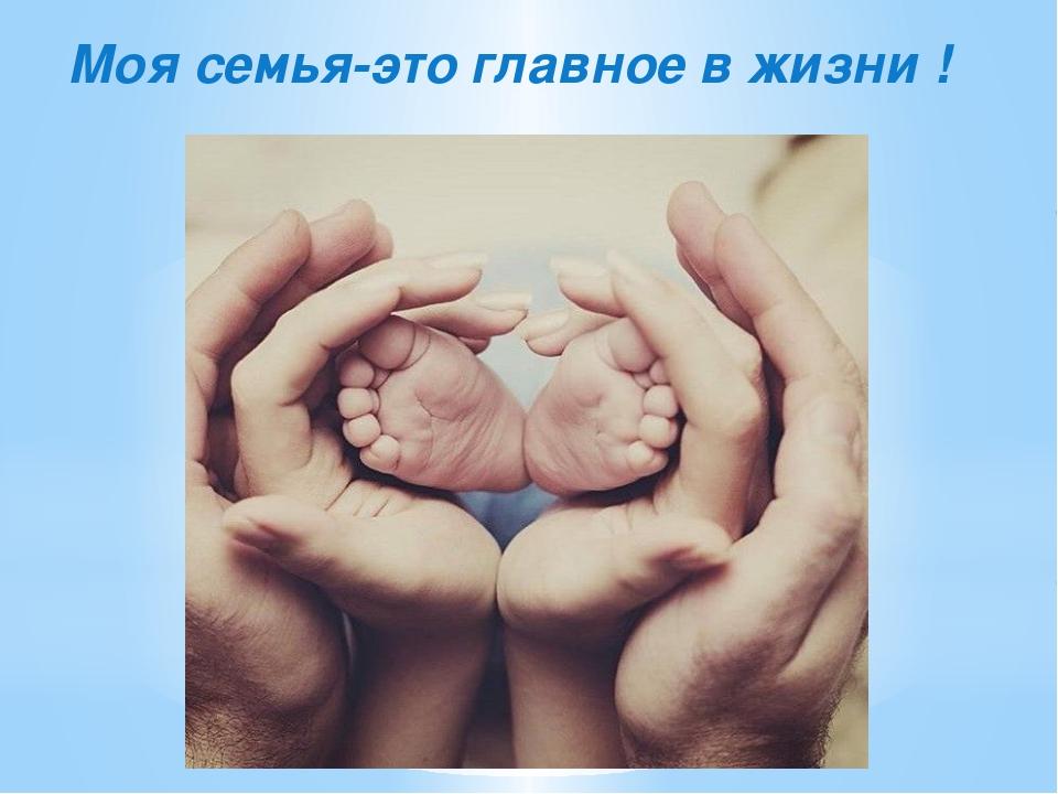Моя семья-это главное в жизни !