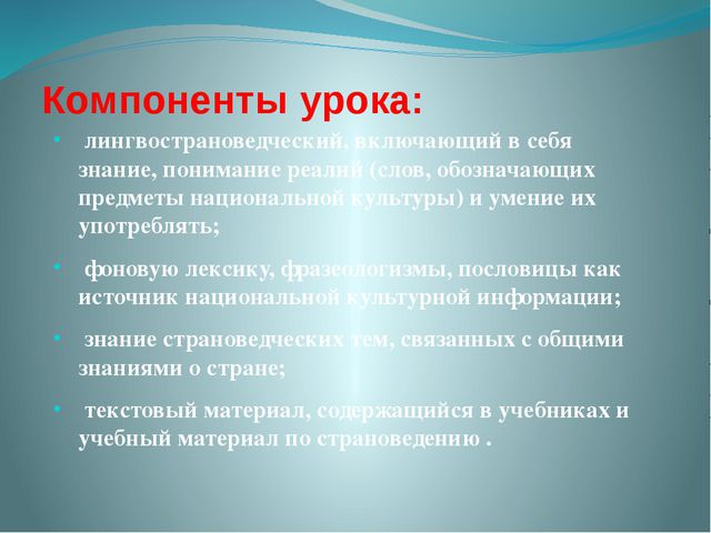 Компоненты урока: лингвострановедческий, включающий в себя знание, понимание...