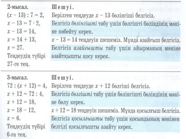Өрнектерінің ішінен әріпті өрнектерді теріп жазамыз. 2) Өрнектердің мәнін есе...