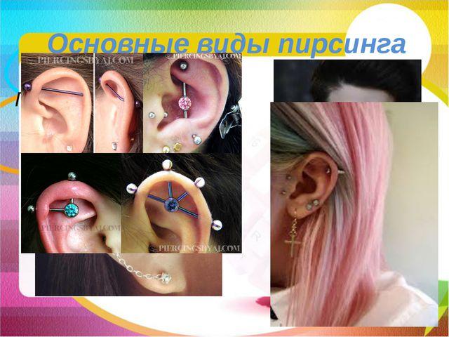 Основные виды пирсинга Прокол ушей