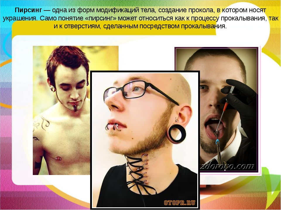 Пирсинг— одна из форммодификаций тела, создание прокола, в котором носят ук...