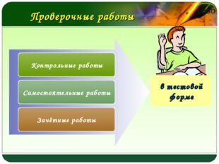Контрольные работы Самостоятельные работы Зачётные работы Проверочные работы