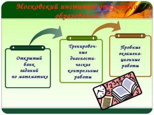 Московский институт открытого образования Add Your Title Тренировоч-ные диагн