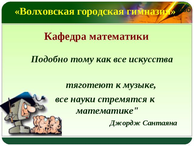 «Волховская городская гимназия» Кафедра математики Подобно тому как все искус...