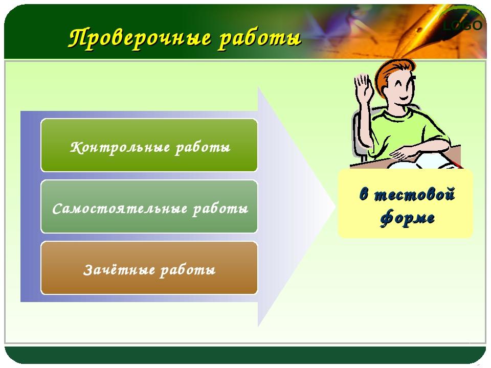 Контрольные работы Самостоятельные работы Зачётные работы Проверочные работы...