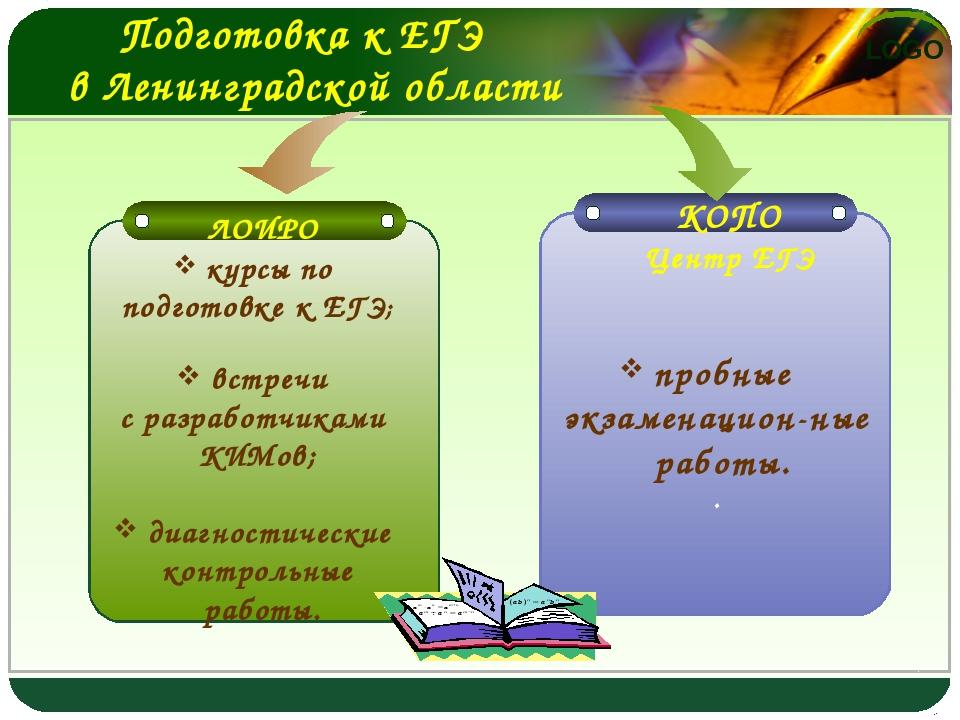 Подготовка к ЕГЭ в Ленинградской области КОПО Центр ЕГЭ LOGO