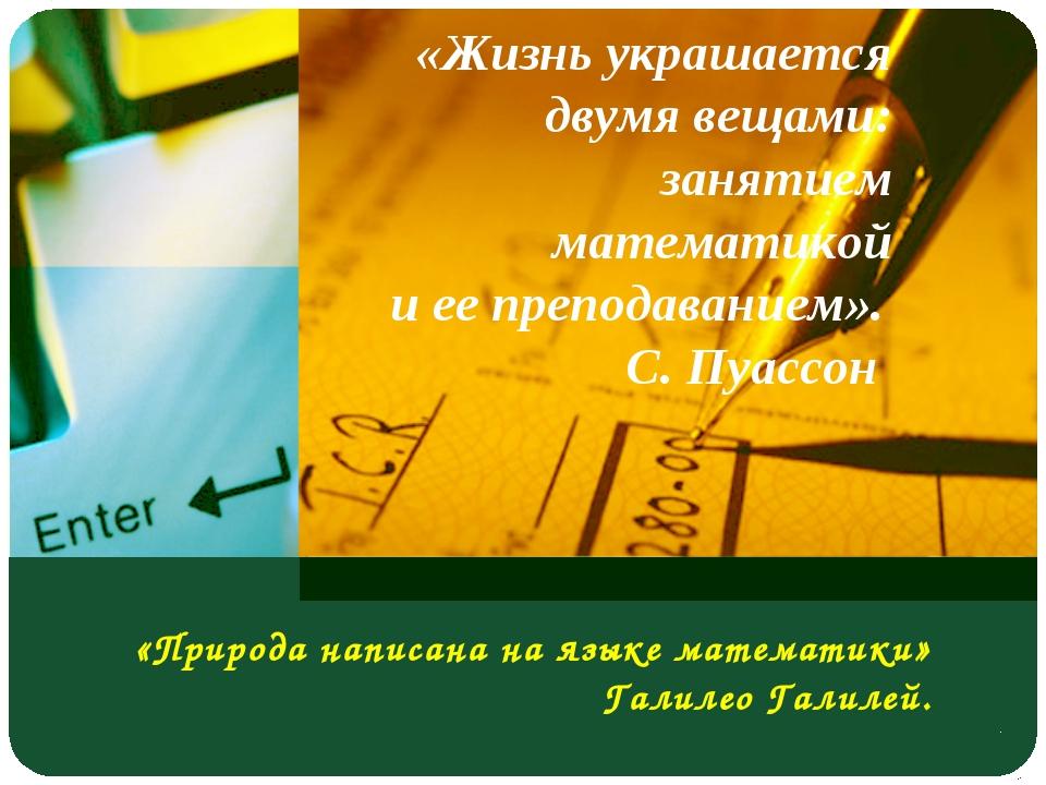 «Жизнь украшается двумя вещами: занятием математикой и ее преподаванием». С....