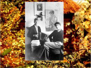 С. Есенин и С. Городецкий