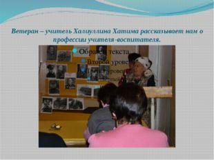 Ветеран – учитель Халиуллина Хатима рассказывает нам о профессии учителя-восп