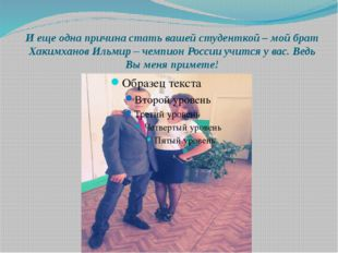 И еще одна причина стать вашей студенткой – мой брат Хакимханов Ильмир – чемп