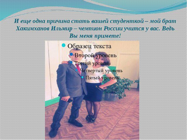 И еще одна причина стать вашей студенткой – мой брат Хакимханов Ильмир – чемп...