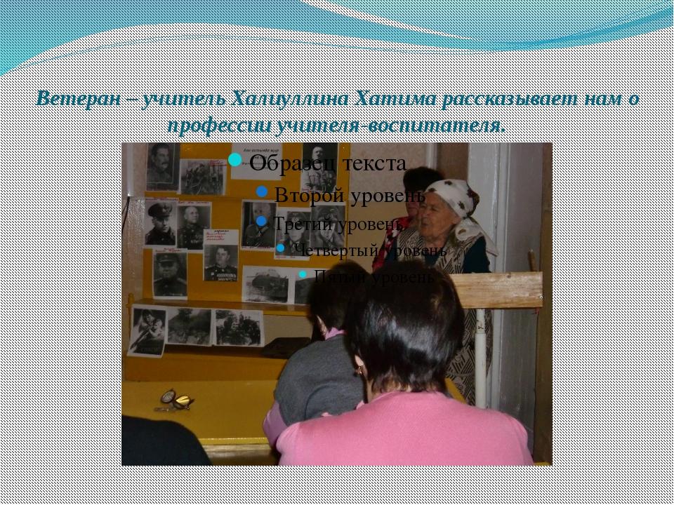 Ветеран – учитель Халиуллина Хатима рассказывает нам о профессии учителя-восп...
