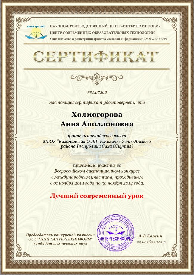 C:\Users\Admin\Desktop\Новая папка (9)\доки флещки Ксюша\сертификат Совр.урок.png