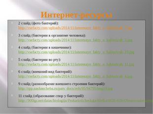 Интернет-ресурсы 2 слайд (фото бактерий): http://vsefacty.com/uploads/2014/11