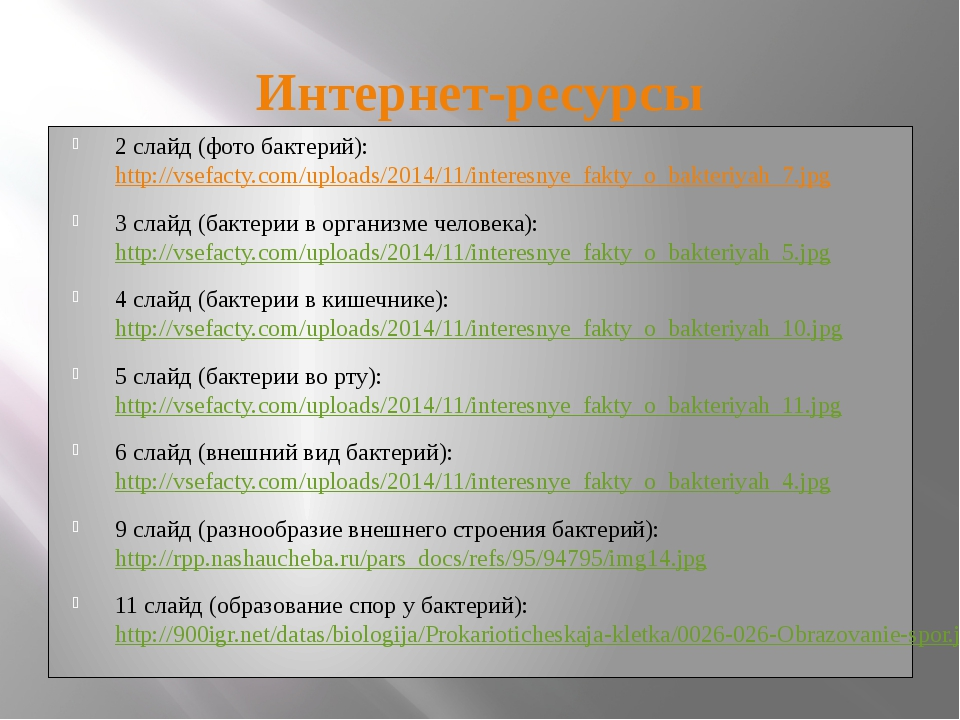 Интернет-ресурсы 2 слайд (фото бактерий): http://vsefacty.com/uploads/2014/11...