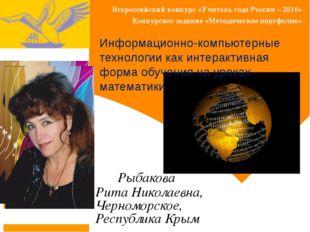 Всероссийский конкурс «Учитель года России – 2016» Конкурсное задание «Метод