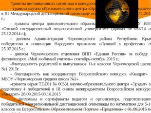 Грамоты дистанционных олимпиад и конкурсов: - грамота научно-образовательног