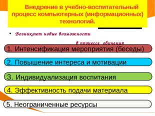 Внедрение в учебно-воспитательный процесс компьютерных (информационных) техн