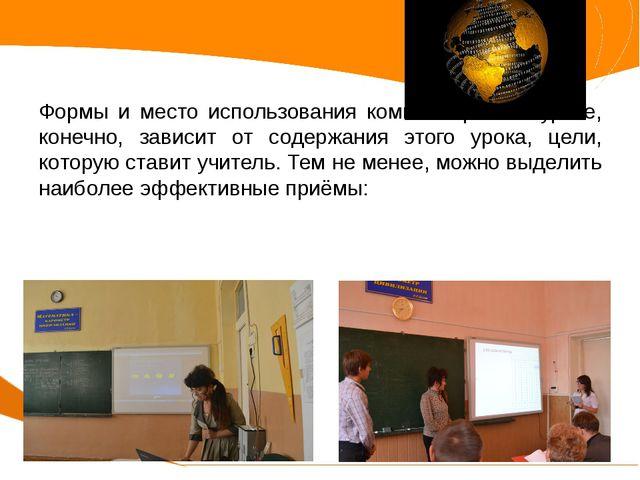 Формы и место использования компьютеров на уроке, конечно, зависит от содерж...
