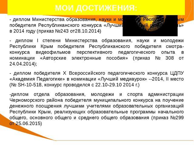 - диплом Министерства образования, науки и молодежи Республики Крым победител...