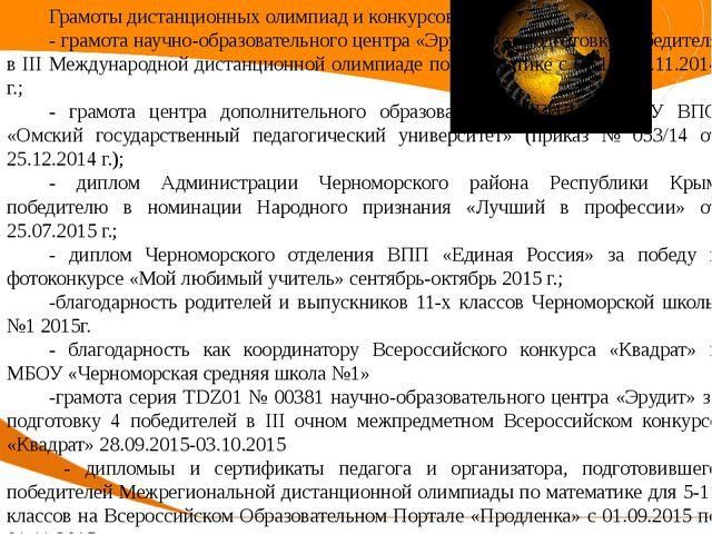 Грамоты дистанционных олимпиад и конкурсов: - грамота научно-образовательног...