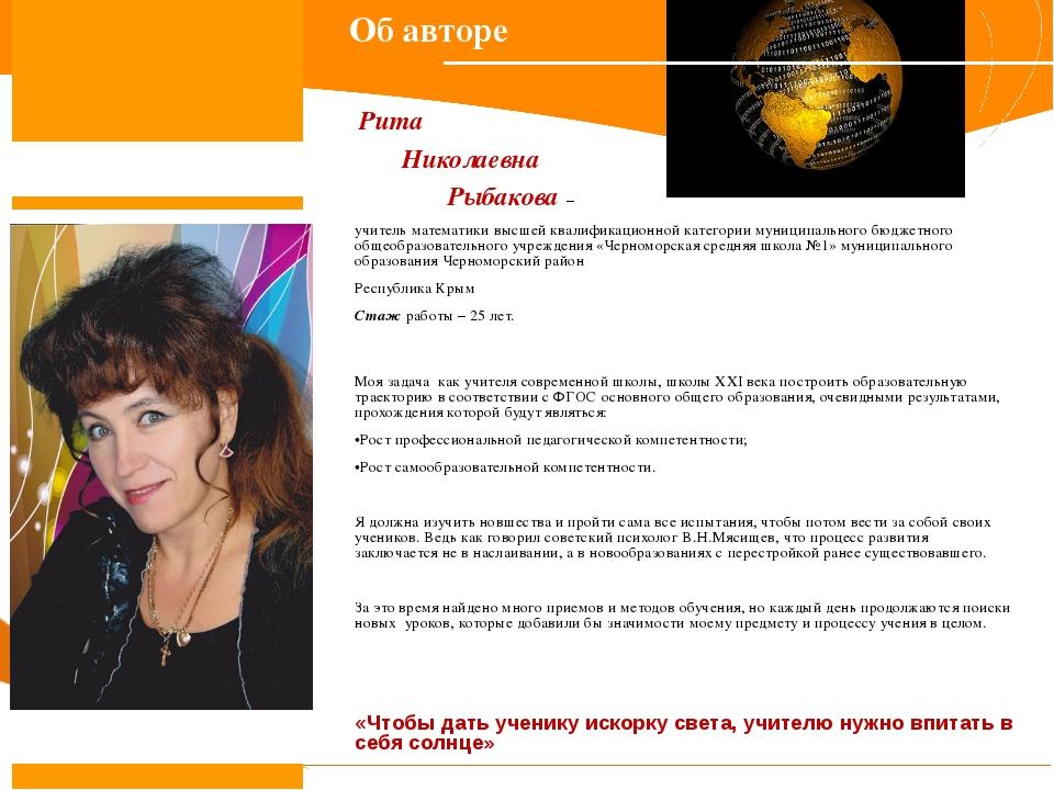 Рита Николаевна Рыбакова – учитель математики высшей квалификационной катего...