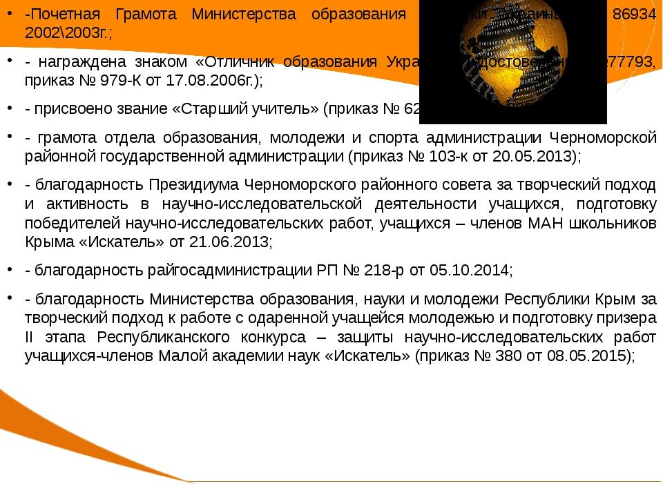 -Почетная Грамота Министерства образования и науки Украины № 86934 2002\2003г...
