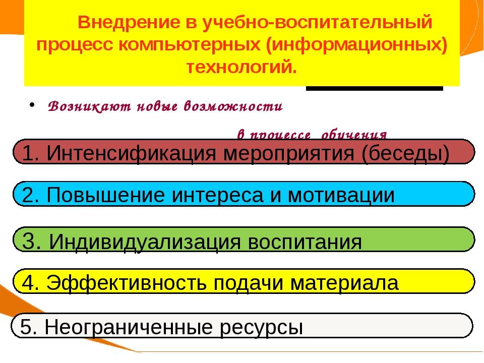 Внедрение в учебно-воспитательный процесс компьютерных (информационных) техн...