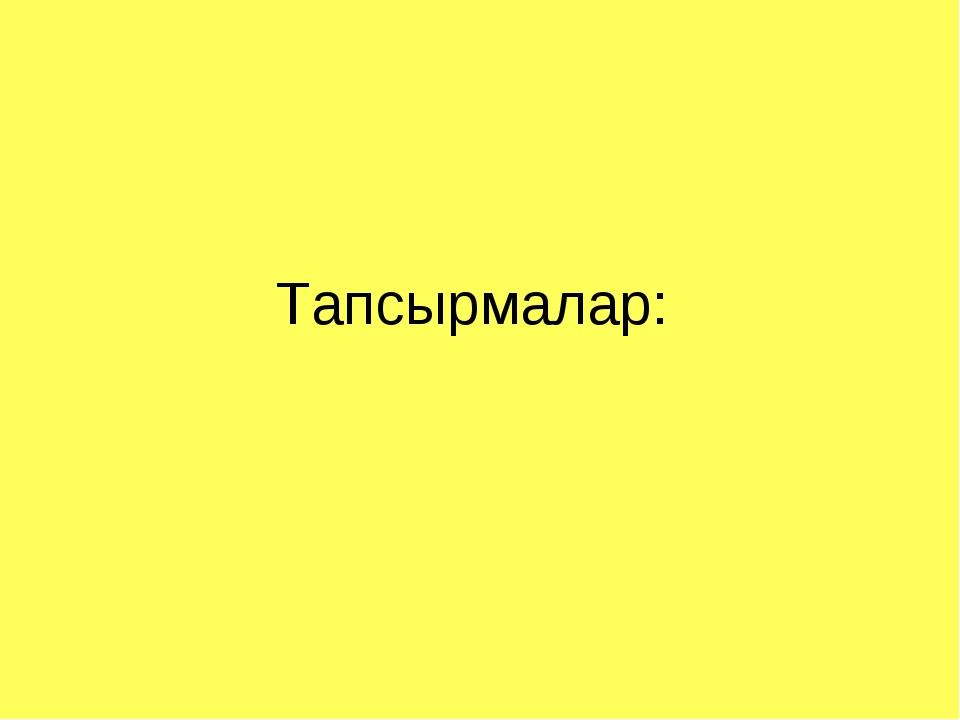 Тапсырмалар: