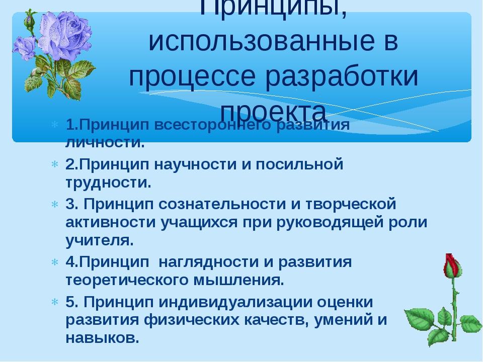 1.Принцип всестороннего развития личности. 2.Принцип научности и посильной тр...